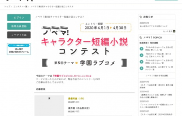 ノベマ!第5回 キャラクター短編小説コンテスト 賞品 商品券1万円分