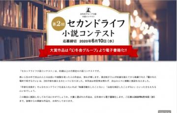 60歳以上の方限定 幻冬舎ルネッサンス新社 / 第2回セカンドライフ小説コンテスト