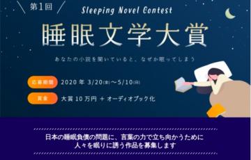 numina 第1回 睡眠文学大賞 賞金10万円 作品採用