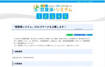 滋賀県 琵琶湖システムのロゴマークを公募します!