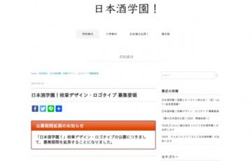 日本酒学園 校章デザイン・ロゴタイプ募集[最優秀賞 日本酒5万円分ほか