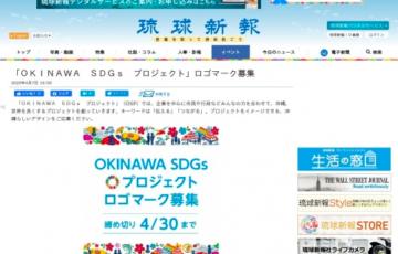 OKINAWA SDGs プロジェクト ロゴマーク募集 賞金1万円
