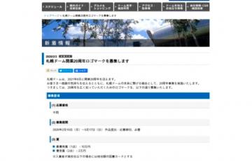札幌ドーム 開業20周年ロゴマーク デザイン募集 賞金10万円