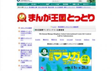 第9回 まんが王国とっとり 国際マンガコンテスト 最優秀賞 賞金50万円