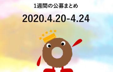 1週間の新着公募まとめ 20200420-0424