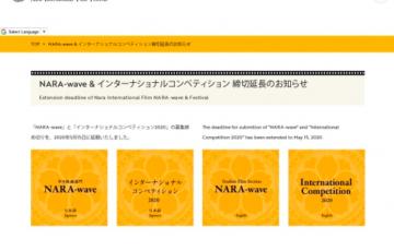 学生限定公募 学生映画部門 NARA-wave コンペティションの作品公募