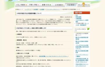 愛知県豊川市 小坂井地区にできる新しい施設の愛称を募集