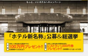 ホテルセンチュリー静岡 ホテル新名称 公募アンド総選挙 賞金100万円