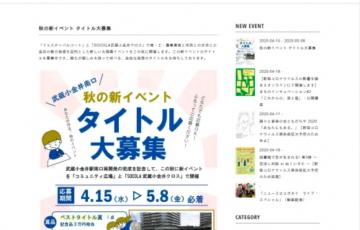 小金井市観光まちおこし協会 秋の新イベント タイトル大募集 賞品 記念品3万円相当