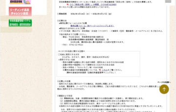 奈良県 奈良県生まれのイチゴの名前を募集します