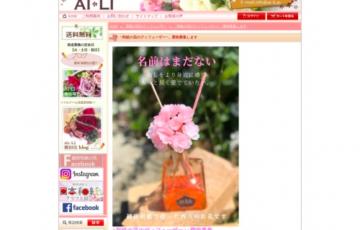 日本和紙クラフト協会 和紙の花のディフューザー 愛称募集 賞金3万円
