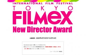 認定NPO法人東京フィルメックス New Director Award