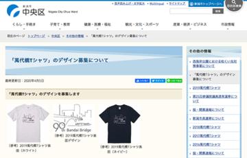 新潟県新潟市 萬代橋Tシャツ デザイン募集 賞品 記念品