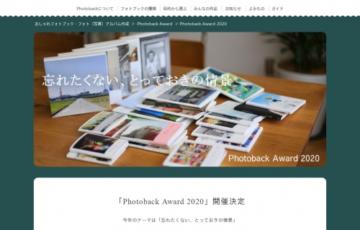 フォトバック 第10回 フォトブックコンテスト Phoroback Award 2020 作品募集 賞品 金券等総額20万円相当