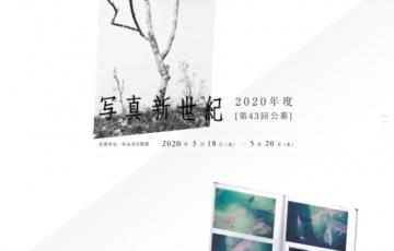 キヤノン株式会社 写真新世紀 2020年度 第43回 公募 グランプリ奨励金100万円