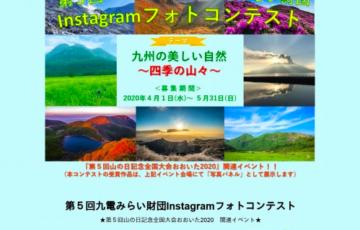 第5回 九電みらい財団インスタグラムフォトコンテスト 最優秀賞 QUOカード1万円分