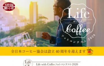 一般社団法人全日本コーヒー協会 第5回 Life with Coffeeフォトコンテスト 2020 賞金20万円 一眼カメラレンズ ほか