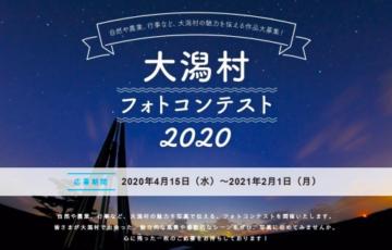 大潟村フォトコンテスト2020 賞金3万円 特産品5,000円相当