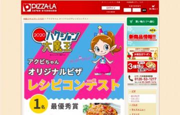 ピザーラ ハクション大魔王2020 アクビちゃん オリジナルピザレシピコンテスト[賞品 ピザ1年分&考えたピザがアニメに登場!!!