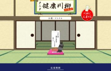 株式会社タニタ 第4回 タニタ健康川柳コンテスト 賞品 カタログギフト10万円相当