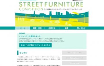 第4回 まちを楽しくするストリートファニチャーデザインコンペ 賞金5万円