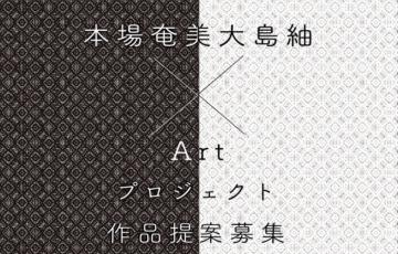 企画屋かざあな / 本場奄美大島紬のこれからを創造するプロジェクト