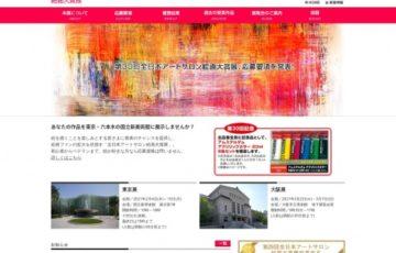 第30回 全日本アートサロン絵画大賞展 賞金30万円