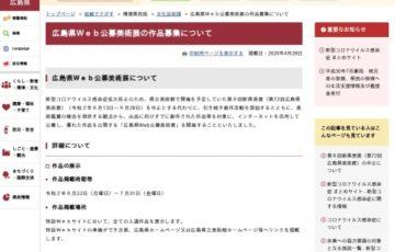 地域限定公募 広島県Web公募美術展 展示作品募集