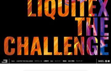 学生限定公募 バニーコルアート株式会社 / Liquitex THE CHALLENGE 賞品 画材10万円分