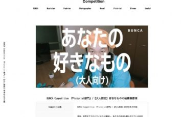 あなたの好きなものの絵を募集 BUNCA Competition Pictorial部門 作品募集 賞品 アマゾンギフト券1万円分ほか