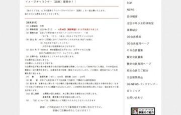 日本プロ野球OBクラブ イメージキャラクターを募集 賞金10万円