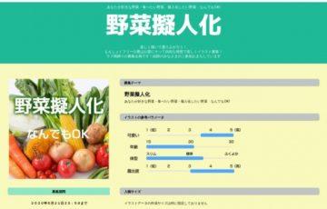 もえしょくプロジェクト フリー公募 野菜擬人化 作品募集 賞品 Amazonギフト1万円分