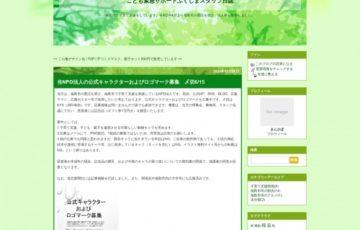 NPO法人こども緊急サポートふくしま 公式キャラクター募集 賞品 ギフト券 1万円分