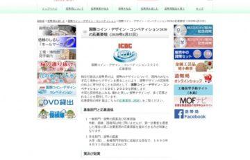 造幣局 国際コイン・デザイン・コンペティション2020 作品募集 賞金50万円