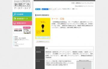 一般社団法人日本新聞協会 2020年度 新聞広告クリエーティブコンテスト 賞金50万円