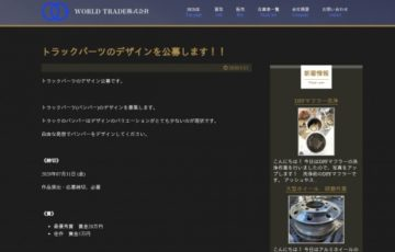 WORLD TRADE株式会社 トラックパーツのデザインを公募します 賞金20万円