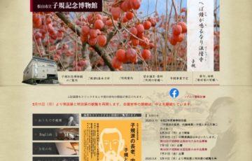 松山市教育委員会 第55回 子規顕彰全国俳句大会