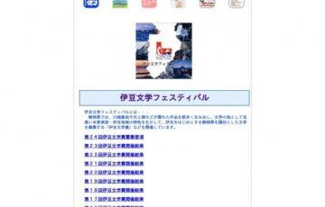 伊豆文学フェスティバル実行委員会 第24回 伊豆文学賞 賞金100万円