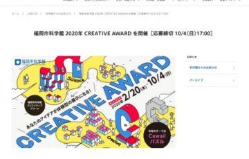 学生限定公募 福岡市科学館 CREATIVE AWARD 賞金15万円