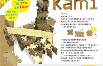 株式会社AD 家で過ごそう! ダンボール創作積み木 kumikami コンテスト 賞金 毎日1万円