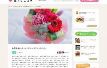 暮らしニスタ お花を使ったハンドメイドコンテスト 賞金 1万円