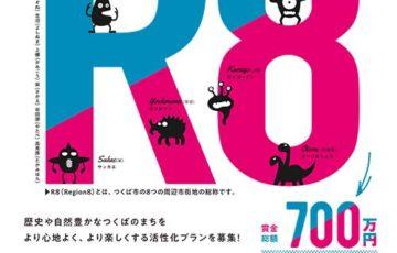 つくばR8地域活性化プランコンペティション2020 賞金200万円