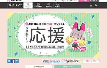 アートストリート 月例イラストコンテスト 5月度テーマ 応援 賞金5万円