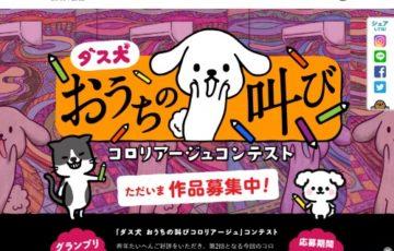 株式会社ダスキン 第2回 ダス犬 おうちの叫び コロリアージュコンテスト グランプリ賞金10万円