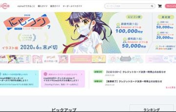 にじコン7 イラスト編 賞品 Amazonギフト券10万円分