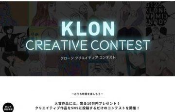 株式会社タイタン・アート KLON CREATIVE CONTEST 賞金10万円