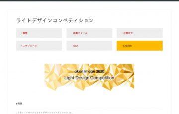 アカリ・イマージュ2020 ライトデザインコンペティション 賞金10万円