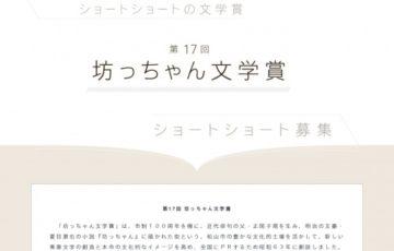 松山市 第17回 坊っちゃん文学賞 作品募集 大賞賞金50万円