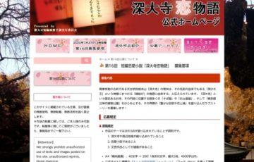 第16回 短編恋愛小説 深大寺恋物語 作品募集 賞金10万円