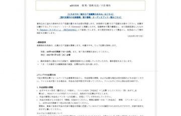 東京創元社 第12回 創元SF短編賞 賞品 印税 電子書籍化ほか